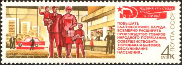 The_Soviet_Union_1971_CPA_4047_stamp_(Family_on_the_Street_(National_Welfare))